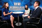 【宏观经济谈】对话何帆看8月PMI