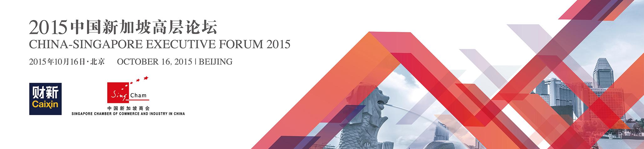 中国 新加坡商会 高层论坛 改革