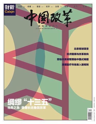 《中国改革》第382期