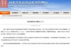 河北食药监局撤销辉山高钙奶硫氰酸钠超标警示