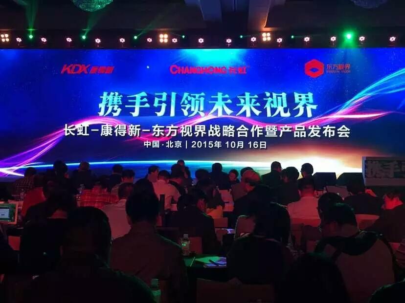 10月16日,长虹公司与康得新、东方视界在北京签订战略合作协议,三方在智能高清裸眼3D技术及3D内容运营等领域达成战略合作