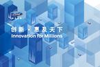名家发言精华集锦——2015福特汽车创新大会