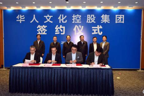 2015年10月31日,华人文化控股集团举行签约仪式.图片