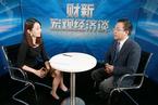 【宏观经济谈】何帆:解读10月财新中国PMI
