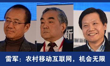 【峰会语录】雷军:农村移动互联网,机会无限