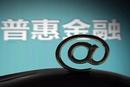 2017中国普惠沙龙365登入国际论坛