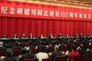 中央举行座谈会纪念胡耀邦百年诞辰