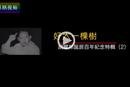 凤凰卫视纪录片《好大一棵树》(二)