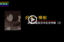 凤凰卫视纪录片《好大一棵树》(三)