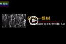 凤凰卫视纪录片《好大一棵树》(四)