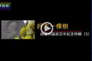 凤凰卫视纪录片《好大一棵树》(五)