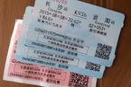 中国铁路客票招揽商业广告