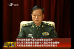 吉林省军区司令员苗雨丰任戎装常委