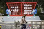 北京市属行政事业单位将整体或部分迁至通州