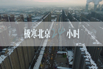 极寒北京24小时