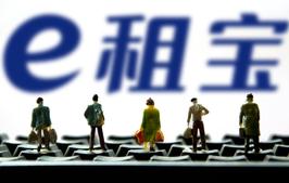 e租宝非法集资细节曝光一周年