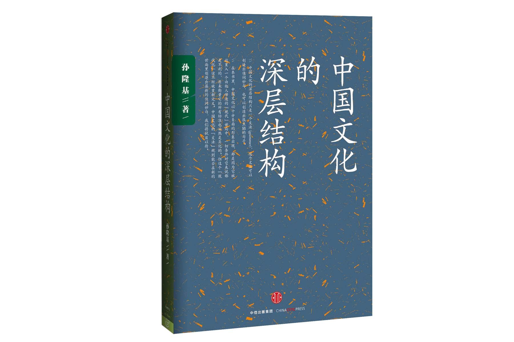 《中国文化的深层结构》