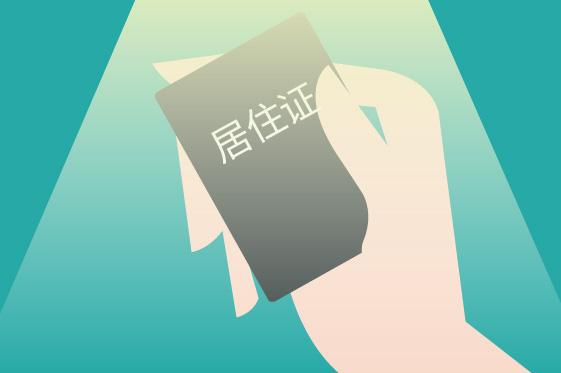 """北京居住证正式""""上线"""" 与工作居住证有何不同?"""