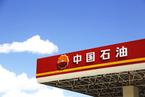 中国石油前三季度净利润同比增9倍