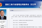 贵州最年轻副省长王江平任工商总局副局长