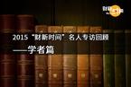 """【专题】2015""""财新时间""""名人专访回顾 • 学者篇"""