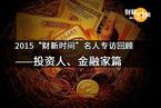"""【专题】2015""""财新时间""""名人专访回顾 • 投资人、金融家篇"""