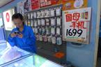 苏宁19.3亿入股中兴努比亚