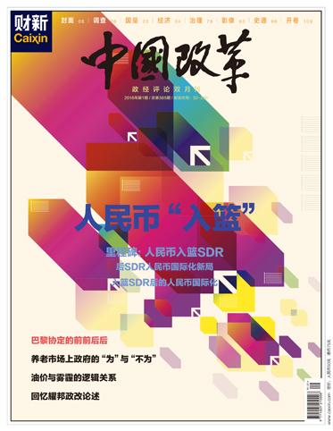 《中国改革》第385期