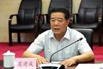 【反腐周记】排名第一的中央候补委员莫建成落马