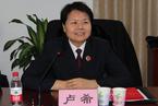 新反贪总局组建 首任女局长卢希高配副部级