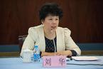 上海法制办主任刘华履新江苏检察院女掌门