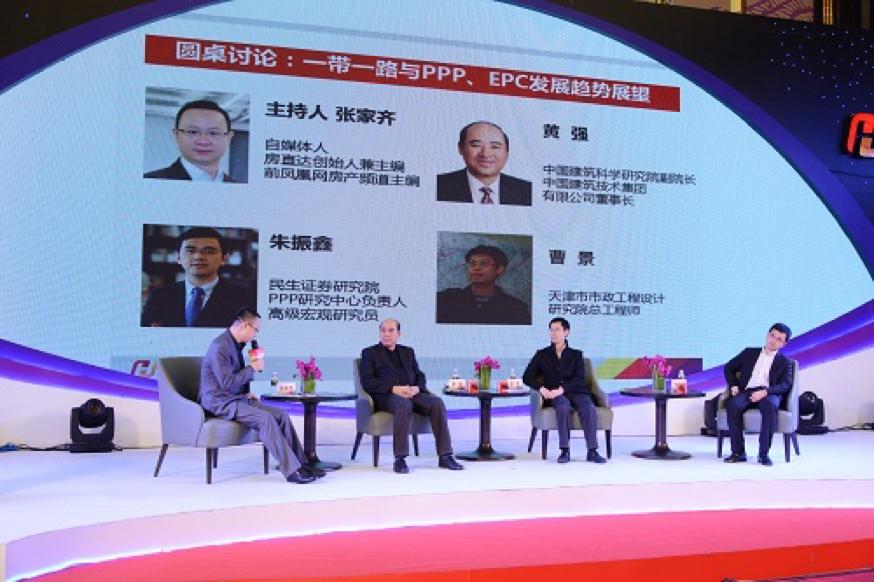 圆桌讨论:一带一路与ppp,epc 发展趋势展望_商务频道