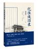 梁漱溟:辛亥革命前后我的活动与见闻