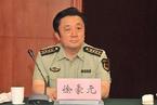 天津消防总队原政委徐豪元案改判免罚获释