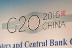 【专题】G20央行行长财长上海会议
