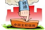 穆迪:对中国遵循与其他国家一致的评级框架