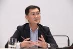 马化腾:腾讯有所为有所不为 要提供底层基础能力