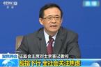 尚福林、刘士余、项俊波答记者问