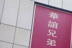 华谊兄弟拟设立动画公司