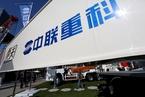 中联重科终止收购 资产变化后价格未谈拢