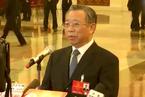 【一语道破】刘家义:制约改革措施落实有三大因素