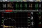 今日午盘:小盘股相对活跃 沪指失守3000点跌0.78%
