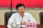 入滇八个月  昆明市委书记程连元升任省领导