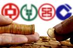 """四大行去年房贷占新增贷款""""半壁江山"""""""
