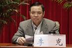 任副省级逾20年 李克转任广西党委副书记