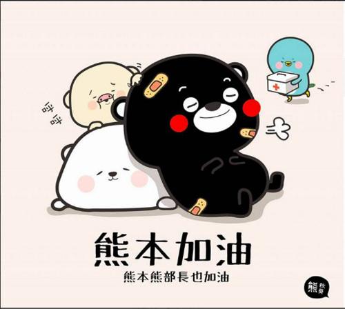 熊本卡通图片高清