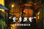 """【微纪录】深圳""""禁摩限电"""" 被改变的生活:快递员"""