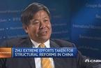 朱光耀:中国正竭力推进结构化改革