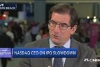 纳斯达克CEO:生物科技企业将继续引领美股IPO热潮