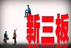 独家|证监会全面清查新三板非合格投资者